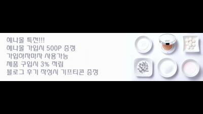 혜나몰 가입/후기 이벤트